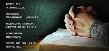 主祷文图标