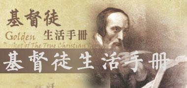 作者约翰.加尔文